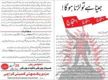 کراچی: 'مزدور یکجہتی کمیٹی' کا شائع کردہ لیفلیٹ