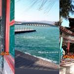 Día 3 Pekín, Palacio de Verano y Nanluoguxiang