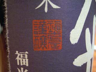 051227-fukunohikari-1