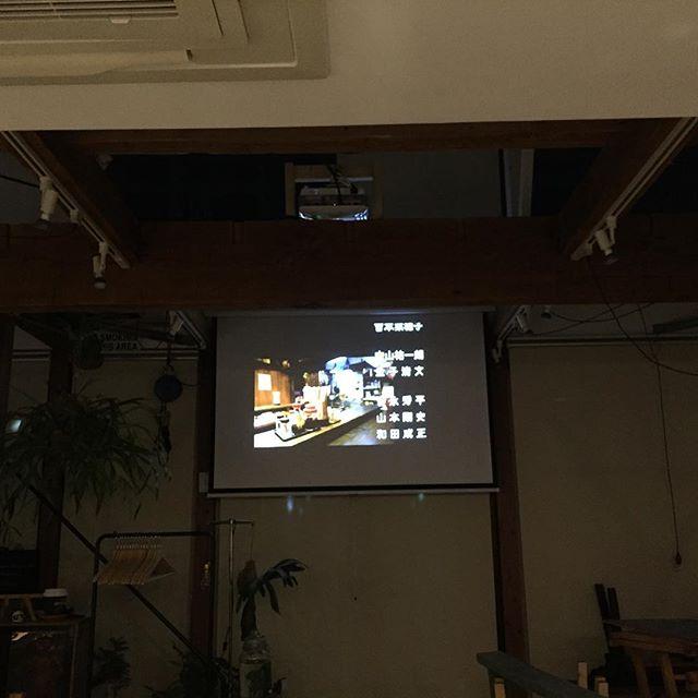今日のお片づけは深夜食堂とともに。 プロジェクターの取り付け位置を変更して、カウンターの中からでも良く見える様になった。