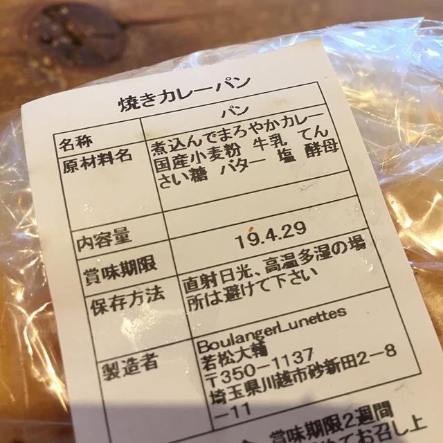 さてと 。  カレーパンを食べるかな。  @turuchan1363  ありがとう!