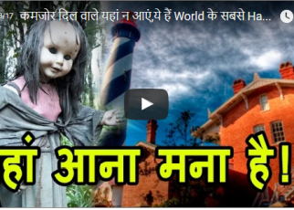 Most haunted places in world