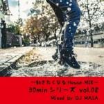 元気が出る動きたくなるHOUSE MIX ~30minシリーズvol.08~Mixed by DJ MASA