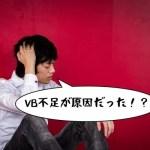 車などの乗り物酔いはビタミンB不足が原因だった?〜日本人の多くはVBが足りていない〜