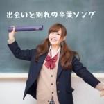 卒業にぴったりな曲おすすめ10選【邦楽】