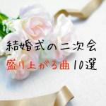 結婚式の二次会、入場時の曲で盛り上がるもの10選