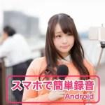 【android】無料で使える録音アプリ『簡単ボイスレコーダー』おすすめの初期設定と使い方