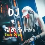 DJを始めた初心者のための曲の繋ぎ方