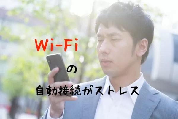 iPhoneでWi-Fi接続を自宅だけ自動接続にする方法〜外出先で通信できなくてイライラしない為に〜