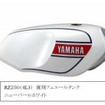 RZ250(4L3)復刻タンク 限定発売