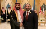 سفير اوروبي: مستقبل الحريري السياسي مرتبط بنجاح الموازنة