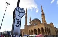 الناشط في إنتفاضة 17 تشرين ضياء هوشر: مستمرون بشراسة... وحراكنا حصان جامح لن يكون مطية لأحد!