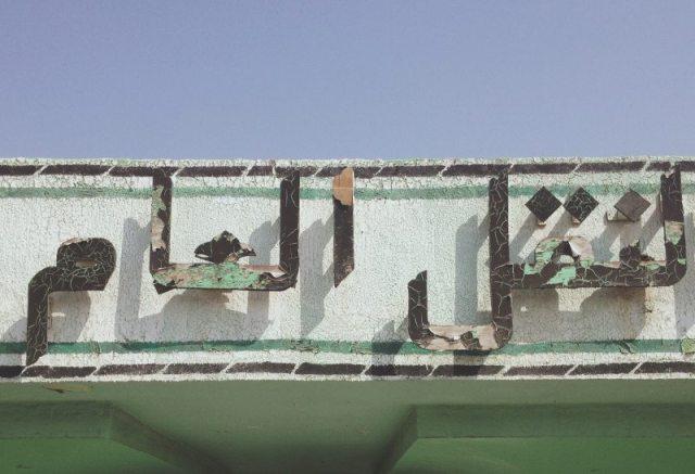 Mashallah News Abu Dhabi bus terminal 7