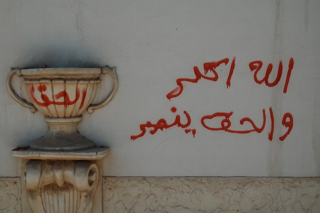 """Allahu Akbar and justice will prevail"" and ""Justice"": pre-uprising graffiti calling for the release of prisoners in Sar village in 2008."