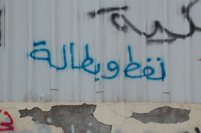 """Oil an unemployment,"" on a wall in Qatif in the eastern province, which is rich in oil. Saudi Arabia has 12% general unemployment and 40% youth unemployment."