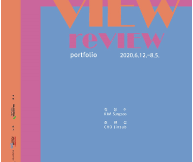 Portfolio View ReView