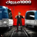 احمد حلمي فيلم الف مبروك