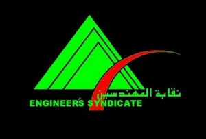 شعار نقابة المهندسين
