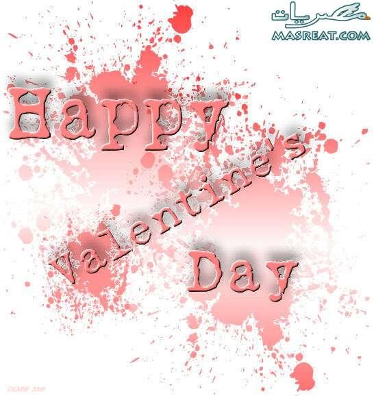 صور عيد الحب - happy valentine's day