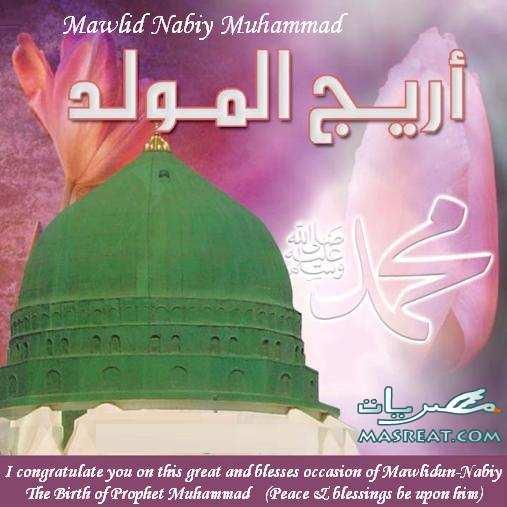 صور بطاقات المولد النبوي