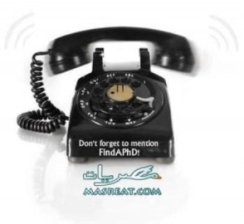 فواتير الهاتف المنزلى