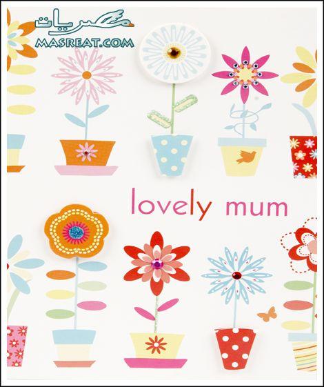 صور بطاقات عيد الام lovely mum