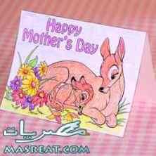 بطاقات تهاني بمناسبة عيد الام 2019