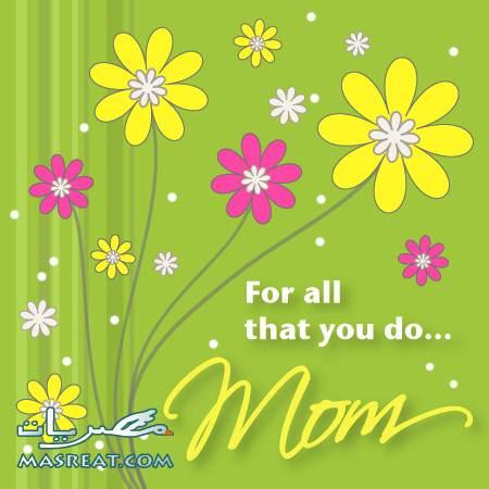 بطاقات كروت عيد الام For all that you do mom