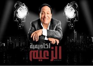 عادل امام: استمارات اكاديمية الزعيم مجانية ومن دفع قرش عليه ان يسترده
