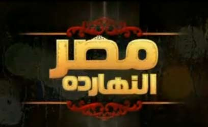 المشاركة والتعليق على حلقات مصر النهاردة يومياً