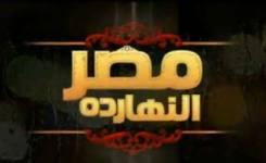 حلقات مصر النهاردة