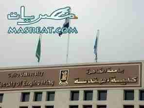 نتيجة كلية الهندسة جامعة القاهرة 2019 جميع الاقسام والفرق