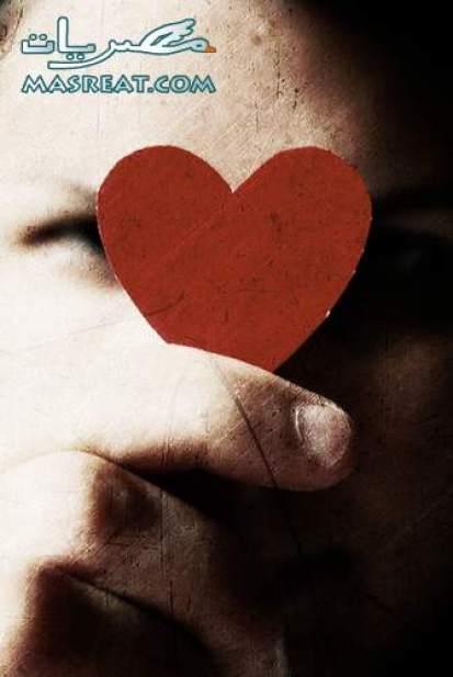 رسائل حب مصرية جامدة