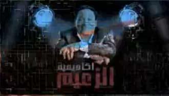 حفظ بلاغ طالب ضد عادل امام وقناة اللورد | اخبار اكاديمية الزعيم