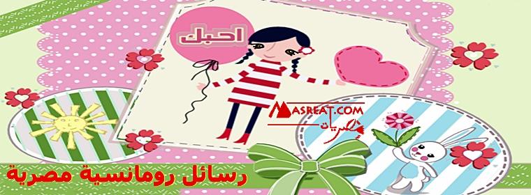 رسائل واتس اب للموبايل رومانسية مصرية