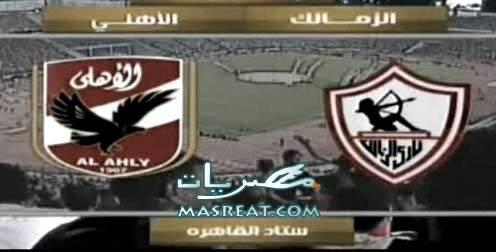 مباراة الاهلي والزمالك في كأس مصر 2010 بـ استاد القاهرة بحالة صعود الفريقين