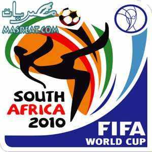جنوب افريقيا تتعهد بالحفاظ على الامن خلال مباريات كأس العالم 2010