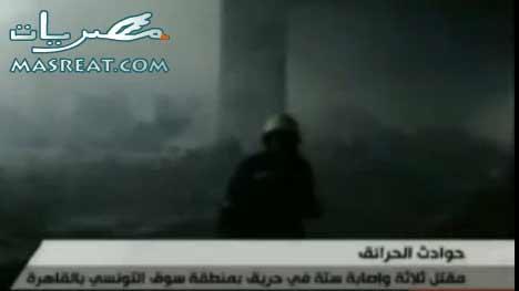 حريق سوق الجمعة يتسبب بتلف كوبري التونسي