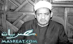احمد الطيب شيخ الازهر