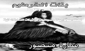 مؤلفة رواية بنات الخرطوم سودانية وليست حبشية