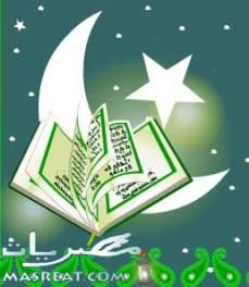 كروت تهنئة شهر رمضان