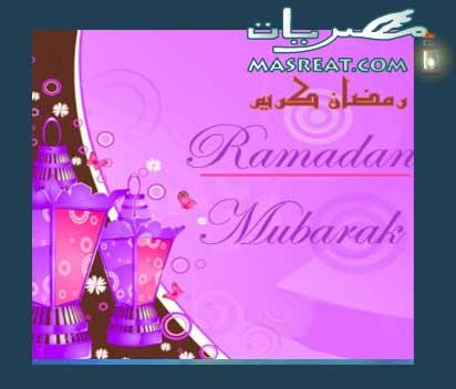 كروت تهاني رمضانية