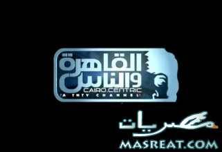 برامج قناة القاهرة والناس للصدام فقط مع الجميع