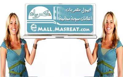 اعلانات مبوبة مصر، بيع وشراء على النت وتبادل بين المحافظات