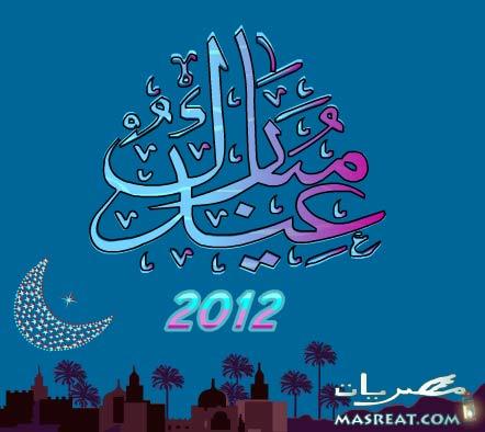 رسائل عيد الفطر المبارك مع كلمات معايدة جميلة للحبيب والأصدقاء