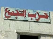 مرشحين حزب التجمع في انتخابات مجلس الشعب المصري 2010