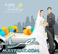رسائل تهنئة بالزواج مصرية .. قبل الزفة يوم الصباحية