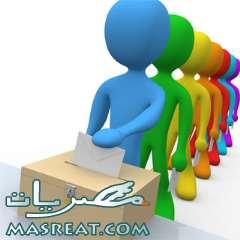 تقديم موعد الانتخابات العمالية بسبب انتخابات الرئاسة
