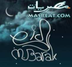 بطاقات عيد الفطر، أجمل كروت كلمات وعبارات مصورة تهنئة بالعيد السعيد
