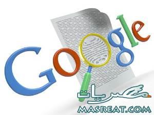 جديد جوجل